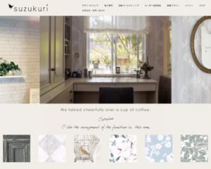 suzukuri サイト