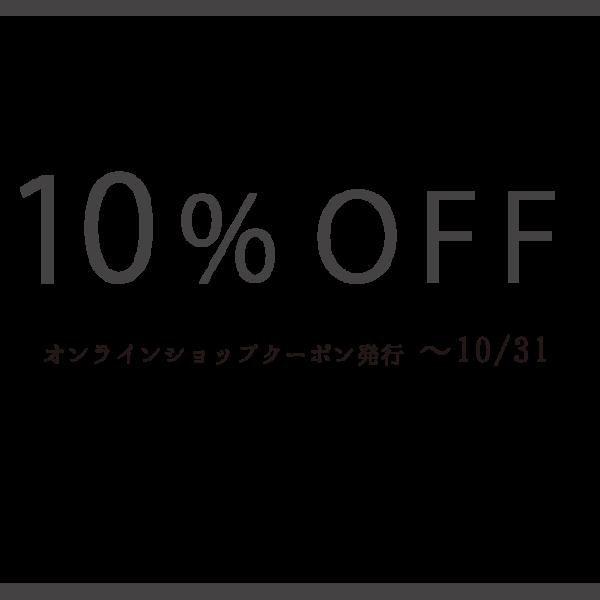 10%OFF 10/31(水)まで